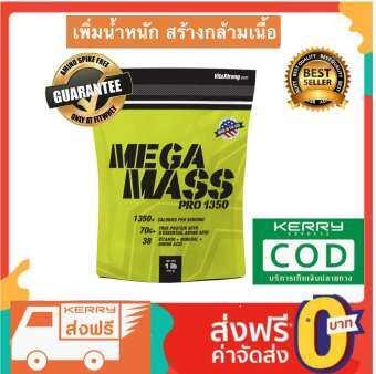 เวย์โปรตีน เพิ่มน้ำหนักสำหรับคนผอม MEGA MASS XTREME 1350 รสซ็อคโกแลต (ขนาด 1 ปอนด์) ส่งฟรี KERRY-