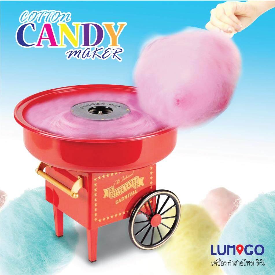 Lumigo เครื่องทำสายไหม เครื่องทำขนมสายไหม Cotton Candy Maker รุ่น Cot-500 สีแดง By Lumigo.
