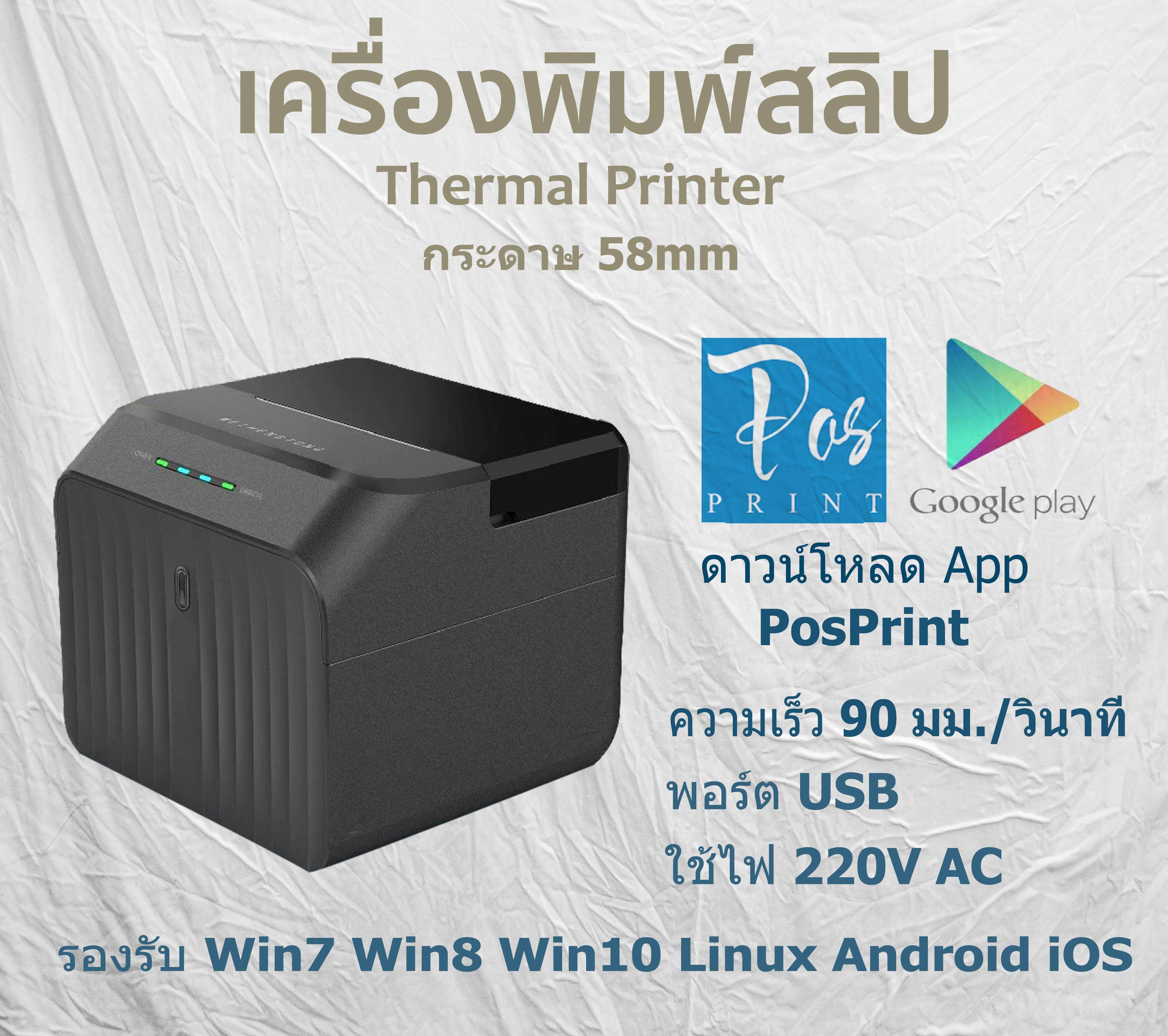 Posprint 58mm Billing Printer Thermal Printer Direct Factory Made 2inch Wired Desktop Thermal Receipt Printer Mht-P58a For Pos System เครื่องพิมพ์ความร้อน 58 มม By Fay.th.