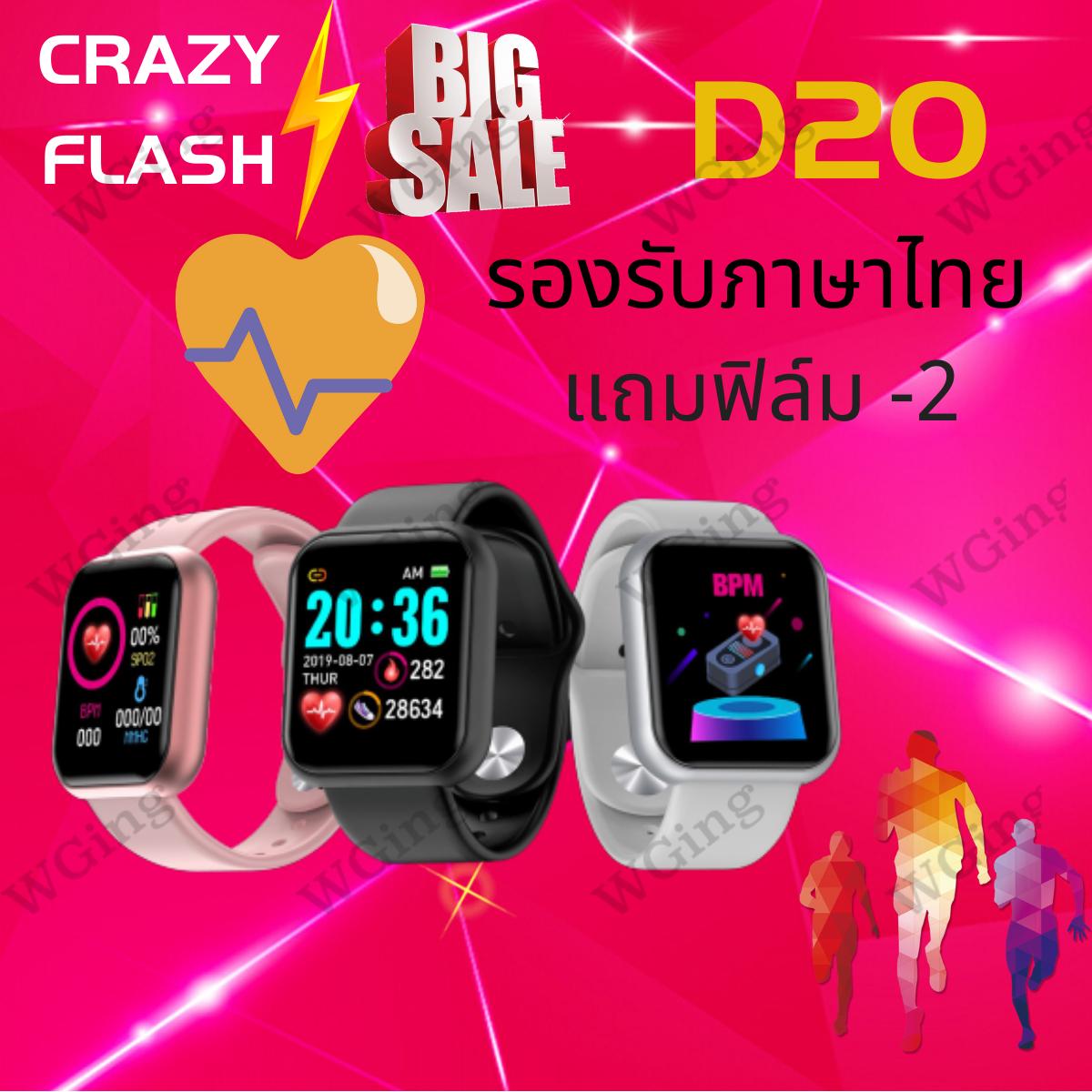Wgingsmart Watch นาฬิกาสมาร์ทวอทช์ รุ่น D20 นาฬิกาอัจฉริยะ ฟิตเนสแทรคเกอร์ สายรัดข้อมืออัจฉริยะ สายรัดข้อมือเพื่อสุขภาพ นาฬิกาข้อมือ นาฬิกา นาฬิกาแฟชั่น นาฬิการุ่นใหม่ Smart Band Fitness Tracker Smart Bracelet รุ่นใหม่ปี 2020.