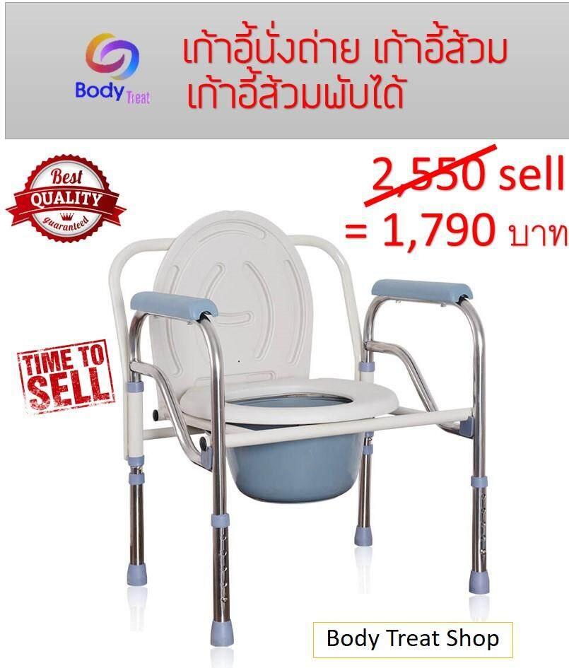 Body Treat เก้าอี้นั่งถ่าย เก้าอี้ส้วม ผู้สูงอายุ เก้าอี้นั่งถ่ายพับได้ รุ่น T-01
