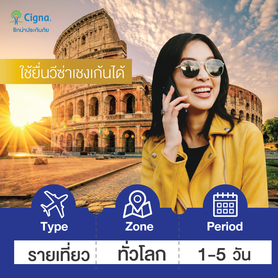 ประกันเดินทางรายเที่ยว แผน Exclusive Worldwide (1-5 วัน)