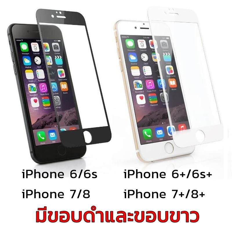 ฟิล์มกระจกเต็มจอ Iphone 6 / 6s / 6+ / 6s+ / 7 / 8 / 7+ / 8+ ฟิล์มกระจกนิรภัย ถูกสุด‼️ ขอบดำ ขอบขาว ของแท้ 100% By Jp Future.