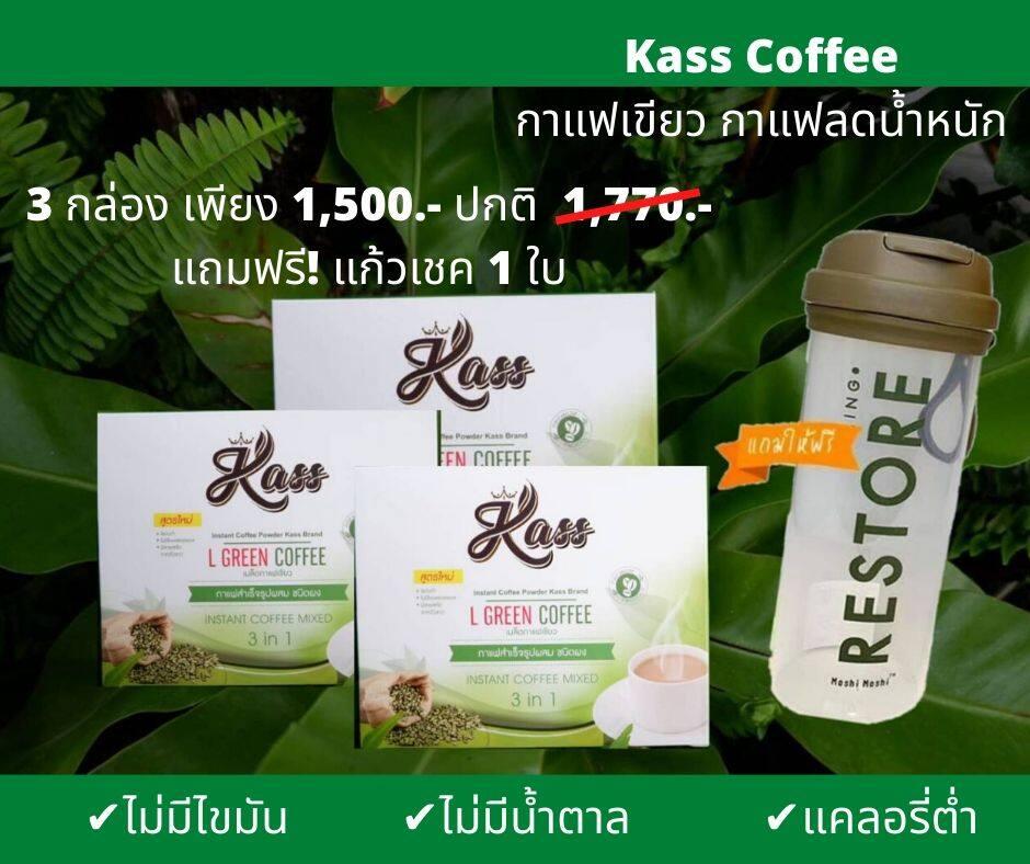 โปรฯ คุ้มๆ กาแฟ Kass L Green Coffee 3 กล่อง แถมฟรี! แก้วเชค กาแฟลดน้ำหนัก กาแฟสำเร็จรูปชนิดผง ลดน้ำตาลในเลือด กาแฟเพื่อสุขภาพ ควบคุมน้ำตาล สารสกัดจาก เมล็ดกาแฟเขียว กาแฟ 3 In 1 ปลอดภัย มี อ.ย..