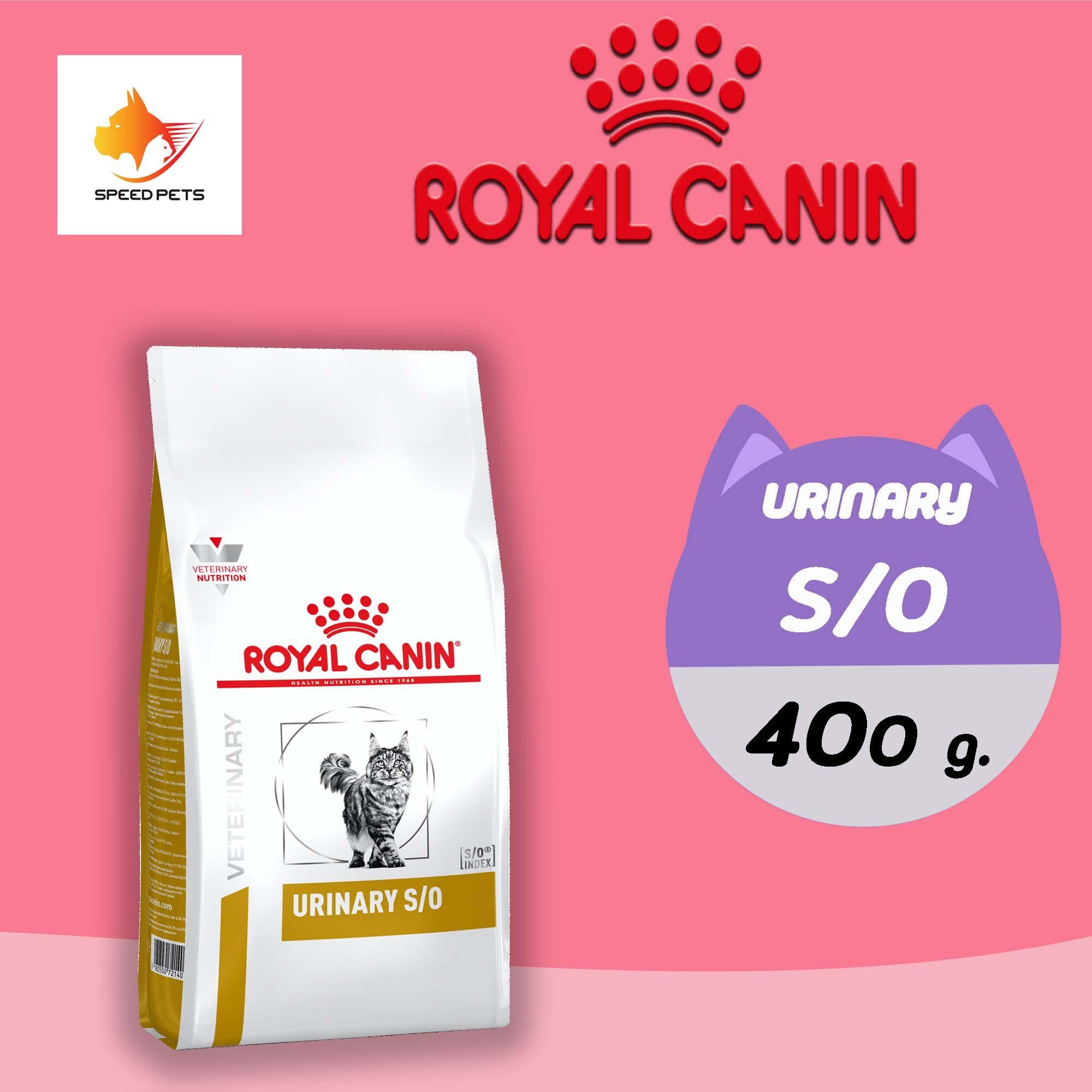 Royal Canin Urinary S/o Dry Cat Food Feline อาหารแมว โรคนิ่ว กระเพาะปัสสาวะ สะลายนิ่ว ป้องกันนิ่ว 400 กรัม ( ถุงสีขาว ).