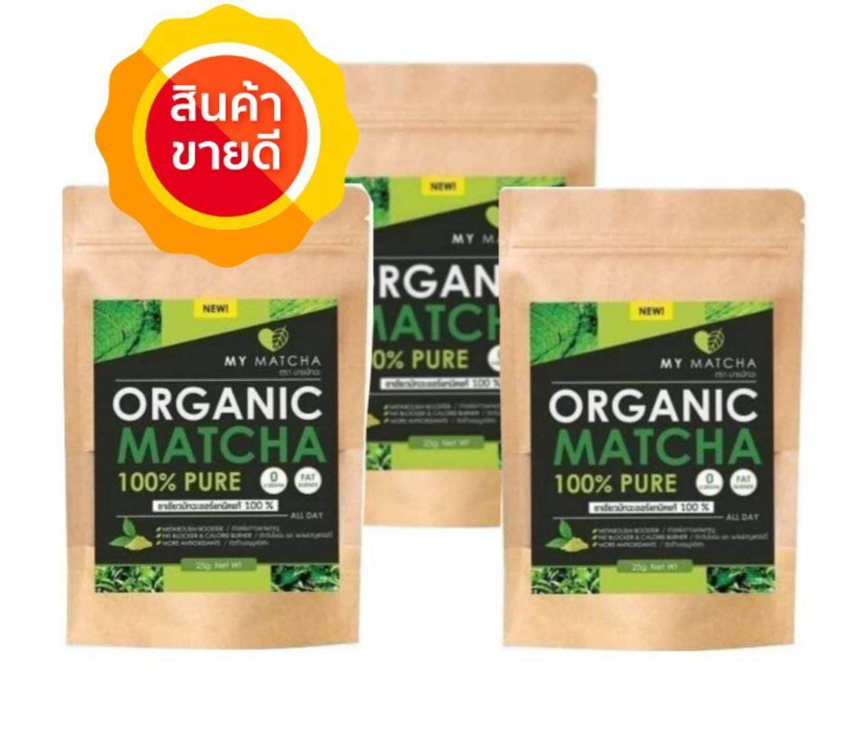 My Matcha Organic Matcha 100% Pure ชาเขียวมัทฉะออร์แกนิคแท้100% (3 ซอง ).