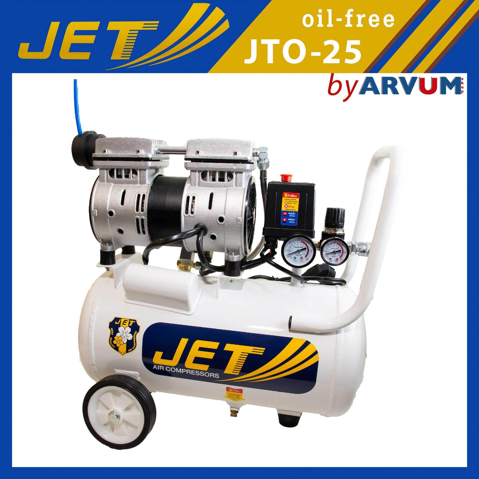 Jet ปั๊มลม ออยฟรี (oil Free) ไม่ใช้น้ำมัน สูบเดียว เสียงเงียบ 550 W 25 ลิตร รุ่น Jto-25.
