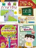 ขาย ซื้อ Mis Publishing Co Ltd ชุด พูด เขียน เรียน ภาษาจีน ใน กรุงเทพมหานคร