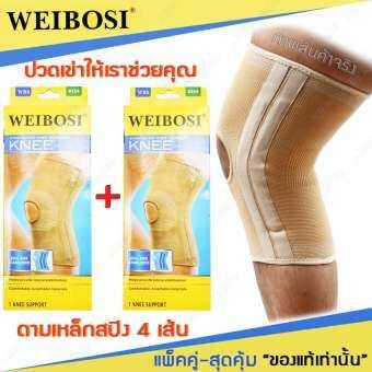 ผ้ารัดหัวเข่า ผ้าพันห้วเข่า ผ้ารัดเข่า ผ้าพันเข่า ที่พันเข่า ป้องกันเข่า ปกป้องการบาดเจ็บของหัวเข่า ใส่ยานวดเพื่อลดอาการเจ็บเข่า By AB99 Weibosi หัวเข่าแบบมีเสริมเหล็ก 1แถม1 ได้ 2 กล่อง เท่ากับ 1 คู่-