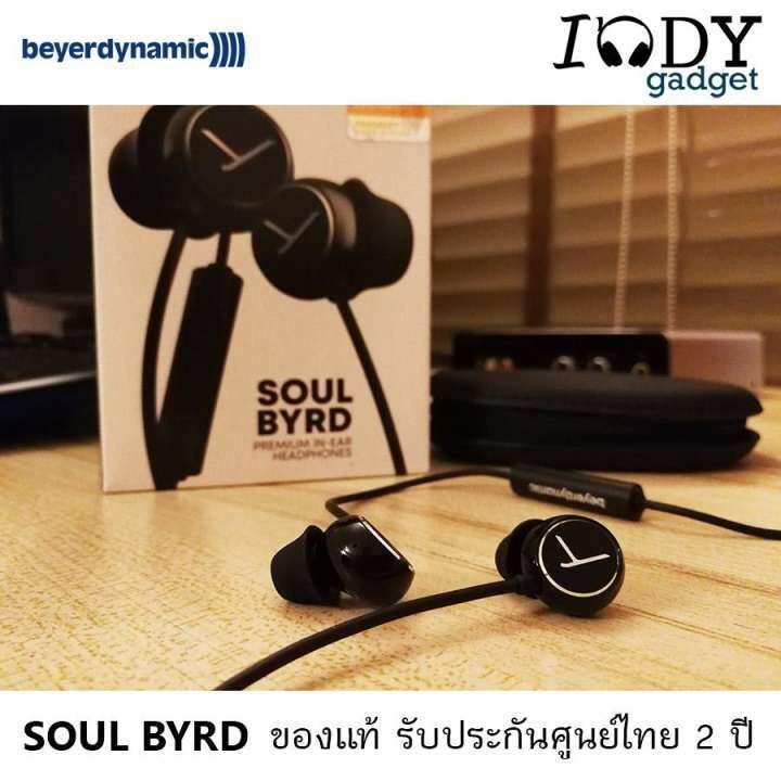 Beyerdynamic Soul BYRD ของแท้ รับประกันศูนย์ไทย หูฟัง Inear คุณภาพระดับมืออาชีพ สวมใส่สบาย หรูหราแบบพรีเมี่ยม มีไมค์