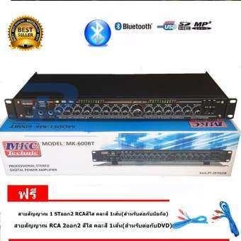 MKC ปรีแอมป์คาราโอเกะ BLUE TOOTH mp3 USB/SD CARD มีSUB OUT รุ่น 600BT