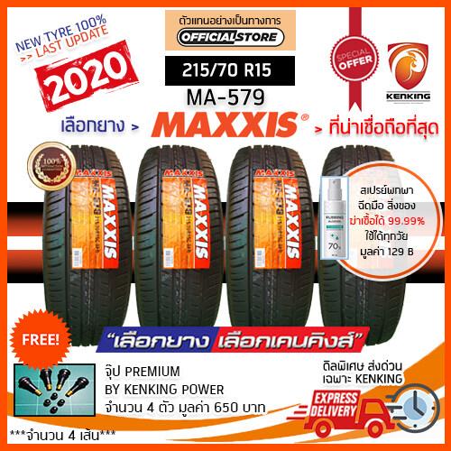 ยางรถยนต์ขอบ15 Maxxis 215/70 R15 Ma579 New Tyre!! 2020 ( 4เส้น ) Free!! จุ๊ป Premium Kenking Power 4 ตัว มูลค่า 650 บาท.