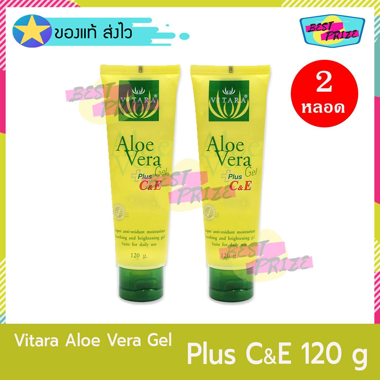 Vitara Aloe Vera Gel Plus C&e 120 G (จำนวน 2 หลอด) ไวทาร่า เจลว่านหางจระเข้ ผสม วิตามินซี และ วิตามินอี เจลบำรุงหน้า เจลทาหน้า เจลทาผิว เจลบำรุงผิว สำหรับ ผิวหน้า และผิวกาย กระจ่างใส.