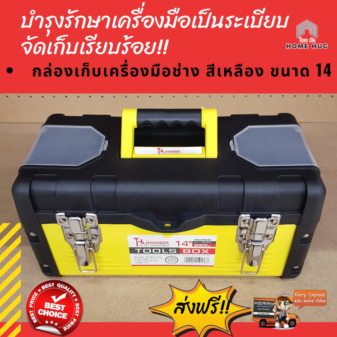 กล่องเครื่องมือ กล่องใส่เครื่องมือช่างพื้นฐาน กล่องใส่อะไหล่ กล่องใส่ประแจtool Box กล่องเก็บเครื่องมือช่าง สีเหลือง วัสดุหนาอย่างดี  ใช้เก็บสิ่งของ ระบบล็อคเหล็ก ทำให้แข็งแรงยิ่งขึ้น  มีมือจับเพื่อเคลื่นย้ายใด้สะดวก ซื้้อเลย ส่งไว ด้วยบริการเคอรี่.