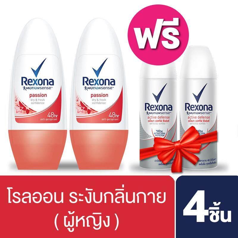 [ ซื้อ2 ฟรี 2 ] Rexona Passion Roll-on 50 ml. เรโซนา พาสชั่น โรลออน 50 มล. (2ขวด) รับฟรี! Rexona Spray Active Defense 70 ml. เรโซนา สเปร์ย แอคทีฟ ดีเฟนซ์ 70 มล.(2ขวด)