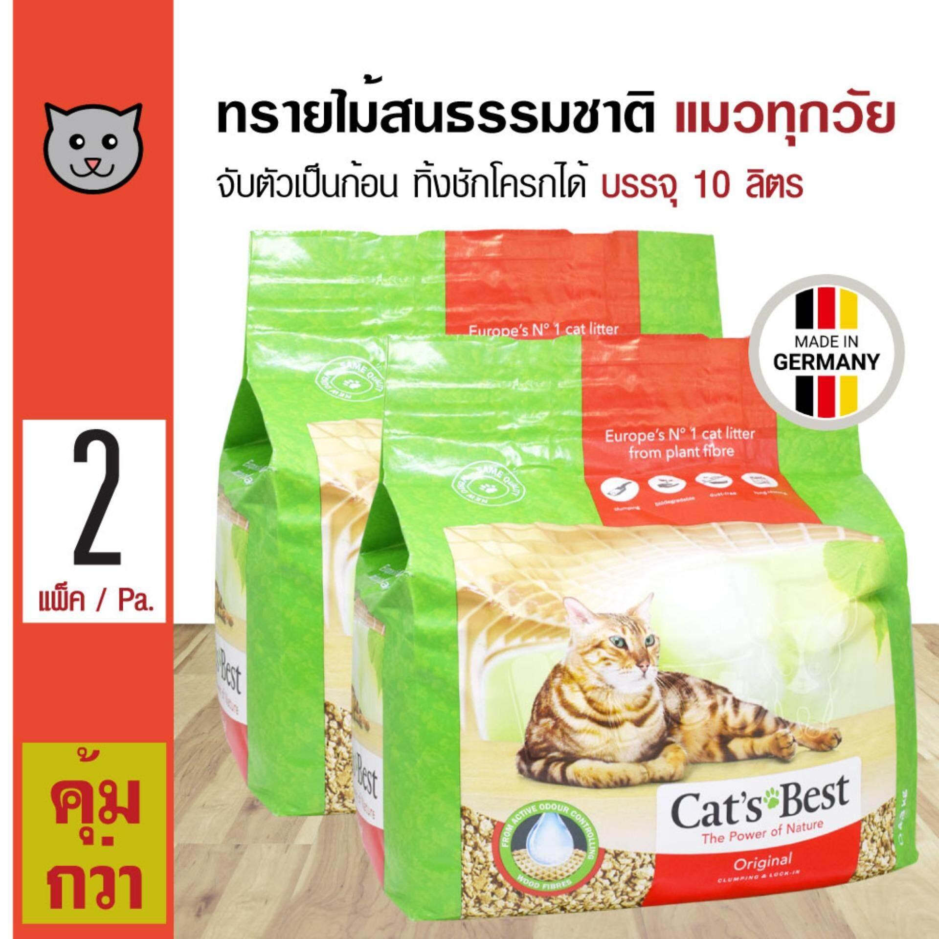 Cats Best Original 10l. ทรายแมวอนามัย ทรายไม้สนธรรมชาติ 100% ทิ้งชักโครกได้ สำหรับแมวทุกวัย (10 ลิตร/ถุง) X 2 ถุง.
