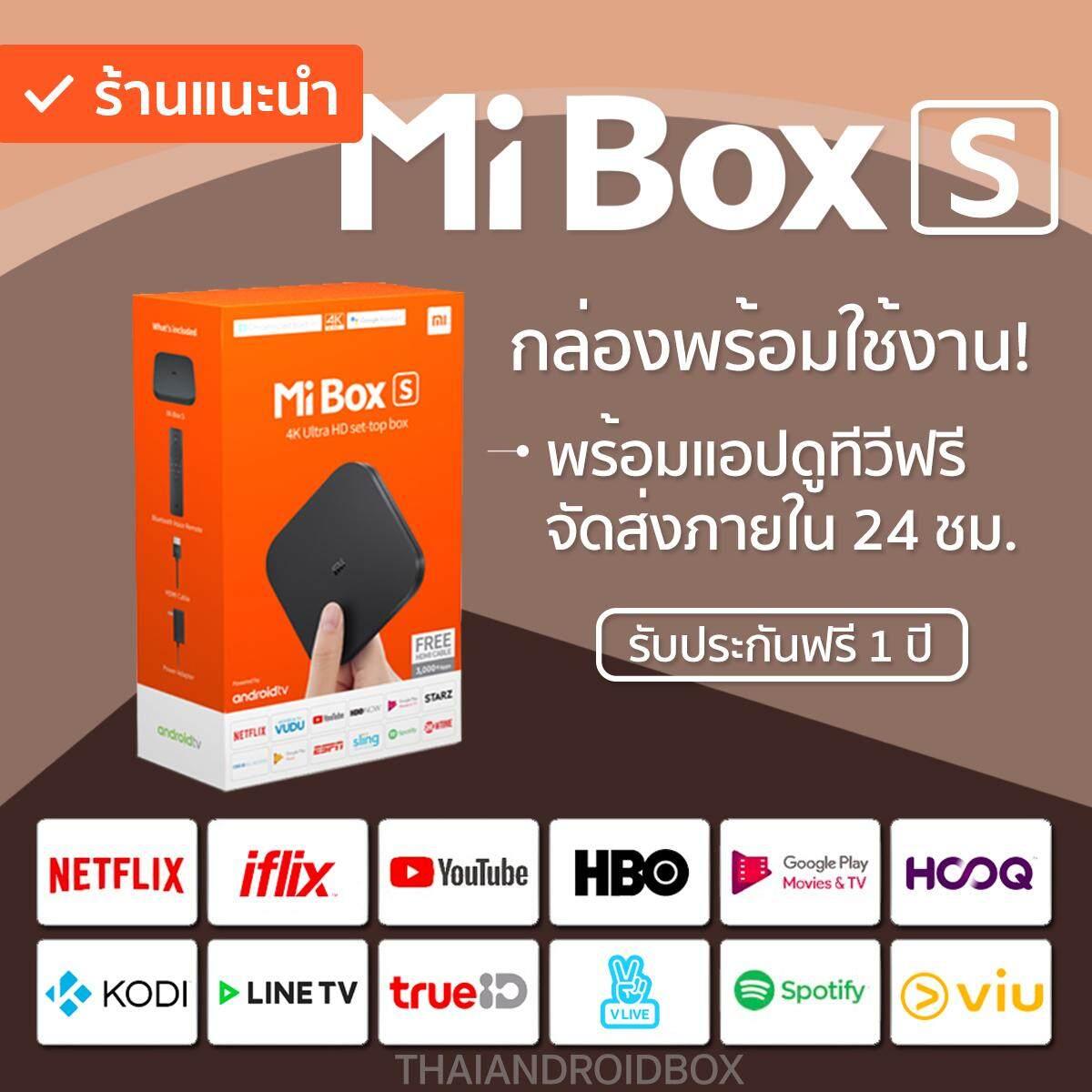 Xiaomi Mi Box S รุ่นใหม่ !!!! Global Version - รองรับภาษาไทย