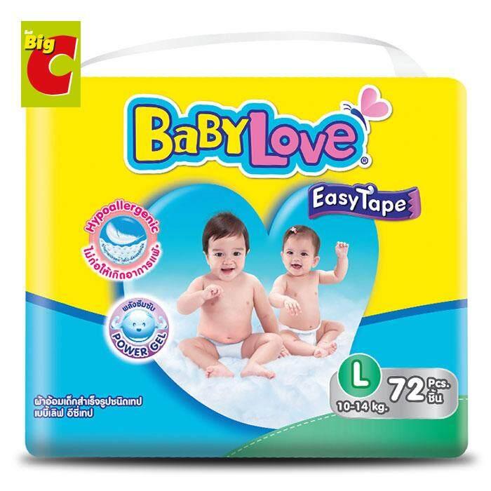 แนะนำ BabyLove Easy Tape เบบี้เลิฟ อีซี่ เทป ผ้าอ้อมเด็ก เมก้าแพ็ค ขนาด L 72 ชิ้น by Big C