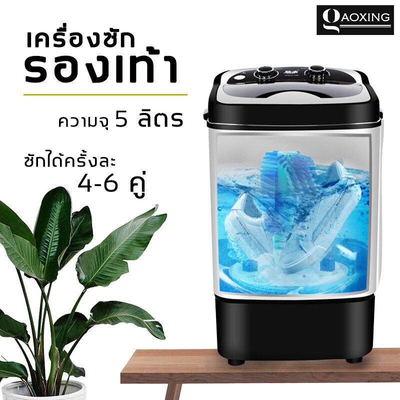 เครื่องซักผ้า เครื่องซักรองเท้า Shoe Washing Machine ความจุ 5 กิโลกรัม เครื่องซักผ้ามินิ Mini Washing Machine Gaoxing.