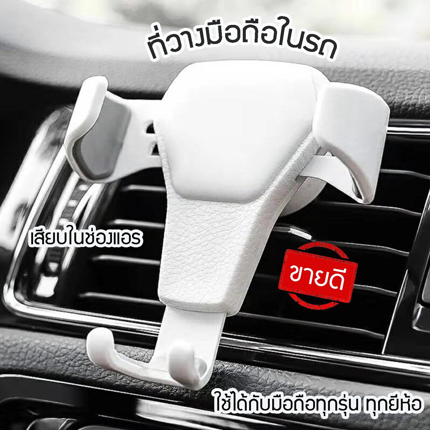 ที่วางโทรศัพท์ในรถ ที่วางมือถือ ตัวจับโทรศัพท์ ที่หนีบโทรศัพท์ในรถยนต์ Gps ที่จับโทรศัพท์ ขายึดโทรศัพท์ ที่วางมือถือในรถ ตัวจับมือถือ.
