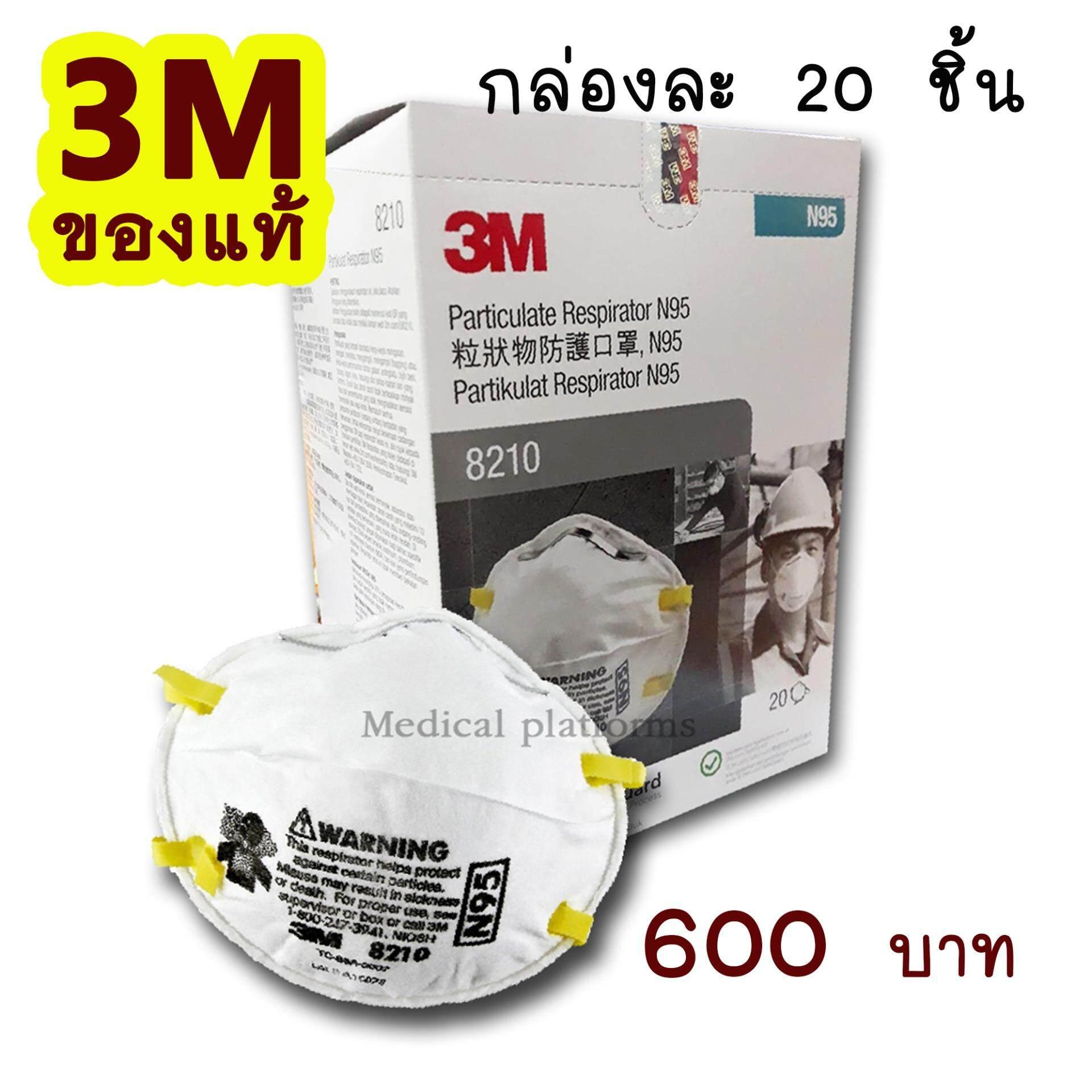 หน้ากากป้องกันฝุ่นละอองn95 แบรนด์ 3m รุ่น 8210 จำนวน 20 ชิ้น/กล่อง By Medical Platforms.