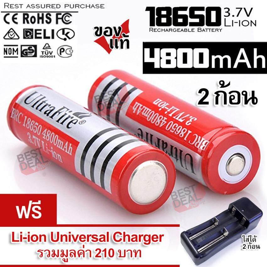 2 ก้อน + ฟรี ที่ชาร์จ UltraFire 18650 lithium battery 4800 mA Rechargeable Battery 2 ก้อน ถ่านชาร์จ ถ่านไฟฉาย แบตเตอรี่ไฟฉาย แบตเตอรี่ อเนกประสงค์ ขนาด 4800 mAH สำหรับ ไฟฉาย, อุปกรณ์รักษาความปลอดภัย, Floodlight + แถม Li-ion Battery Universal Charger