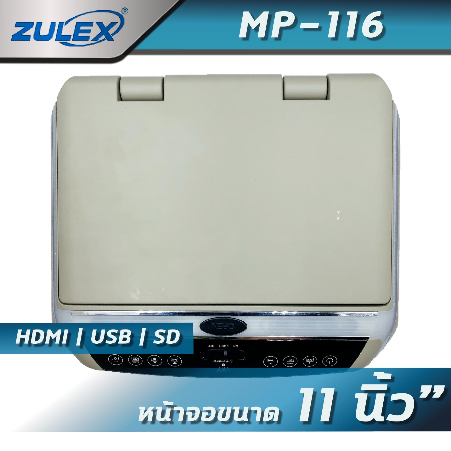 Zulex Pjr116-Hp จอเพดานติดรถยนต์ขนาด 11.6 นิ้ว มีเครื่องฟอกอากาศ.