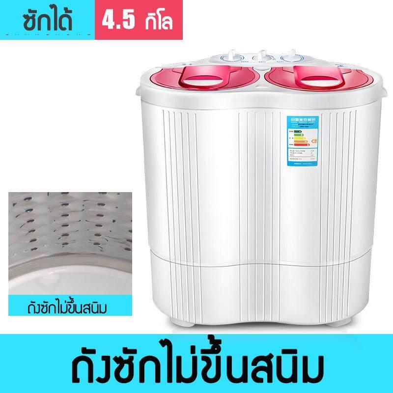 เครื่องซักผ้าสองถัง เครื่องซักผ้า 2 ถัง ความจุ 4.5 กก. Mini Washing Machine เครื่องซักผ้า ฟังก์ชั่น 2in1 ซักและปั่นแห้งในตัวเดียวกัน ประหยัดน้ำและพลังงาน.