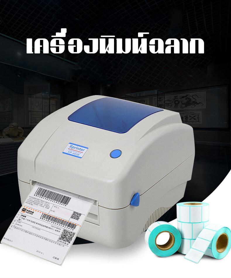 เครื่องพิมพ์ฉลาก เครื่องพิมพ์บาร์โค้ด เครื่องพิมพ์สติกเกอร์ พิมพ์ฉลากบาร์โค้ด ใบเสร็จ เครื่องพิมพ์.
