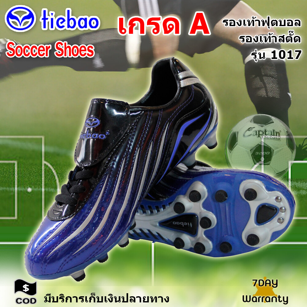 Tiebao Soccer Shoes รองเท้าฟุตบอล รองเท้าสตั๊ด รองเท้ากีฬา รุ่น 1017  Blue/Black