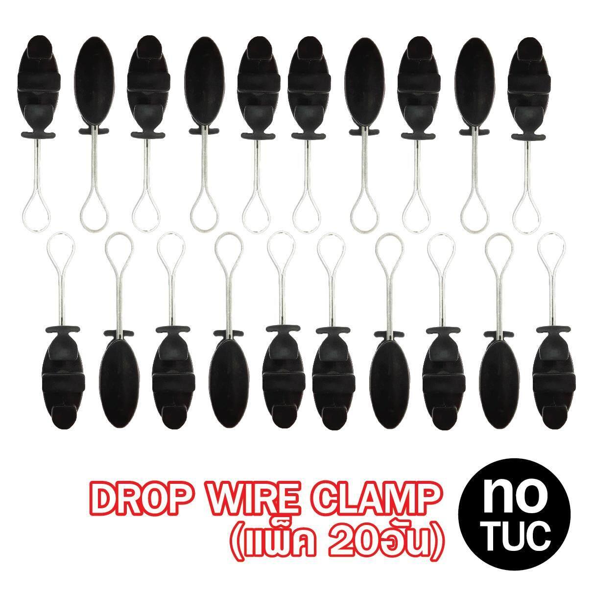 DROP WIRE CLAMP ตุ๊กตาเกี่่ยวสลิง รุ่น สีดำ (แพ็ค 20อัน)