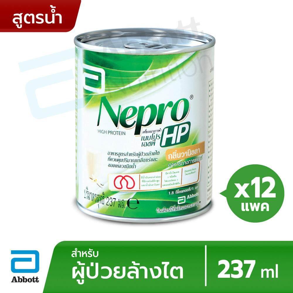 Nepro เนบโปร เอชพี กลิ่นวนิลา 237 มล.(แพ็ค 12) Nepro Hp Vanilla 237ml (pack 12) By Ensure Official Online Store By Acommerce.