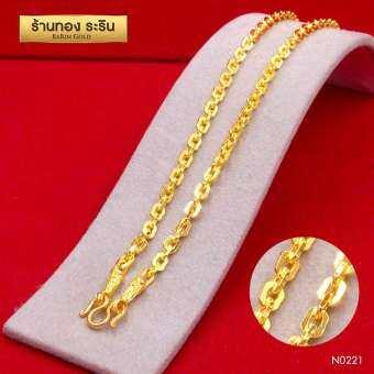 RarinGold รุ่น N0221- สร้อยคอหุ้มเศษทอง  ลายโซ่ทุบ ขนาด 1 บาท-