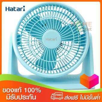 HATARI พัดลมตั้งโต๊ะทรงกลม 8 นิ้ว สีฟ้า รุ่น HT-PS20M1 BLUE-