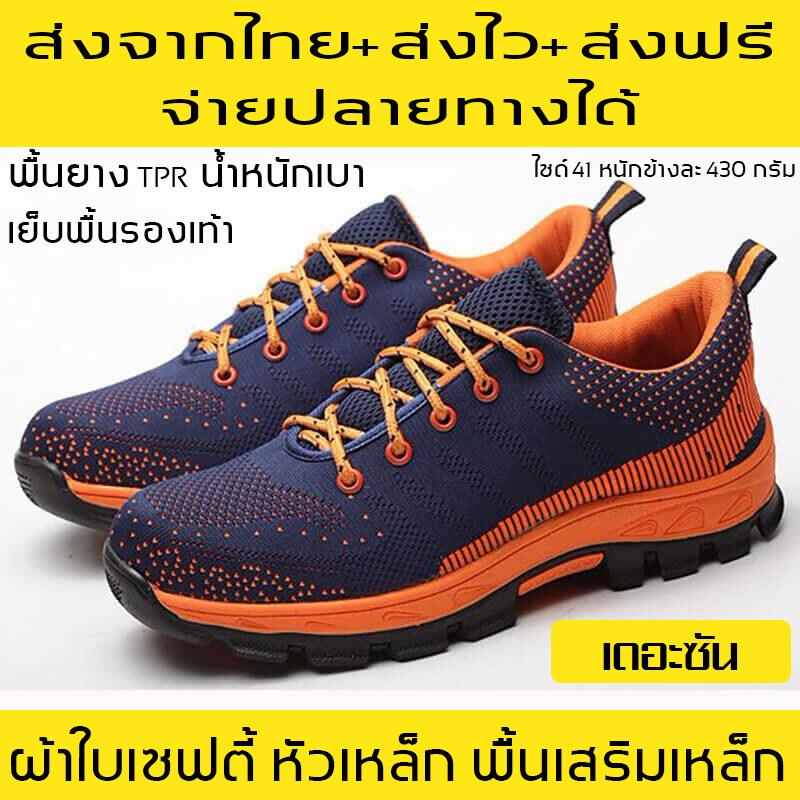 รองเท้าผ้าใบเซฟตี้ รุ่นเดอะซัน ส่งฟรี รองเท้าเซฟตี้ รองเท้านิรภัย รองเท้าหัวเหล็ก รองเท้า Safety Jogger