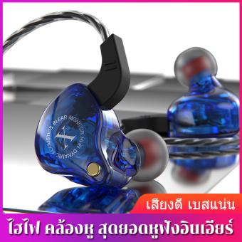 X2 HIFI headphones หูฟัง Super เบสเต็ม  Drivers Quad-Core HI-FI ไฮไฟ คล้องหู สุดยอดหูฟังอินเอียร์ ควบคุมสายสนทนา มีไมโครโฟน หูฟังเบสจัดเต็ม การรับประกันศูนย์ไทย 3 เดือน 2019 ใหม่ earphone