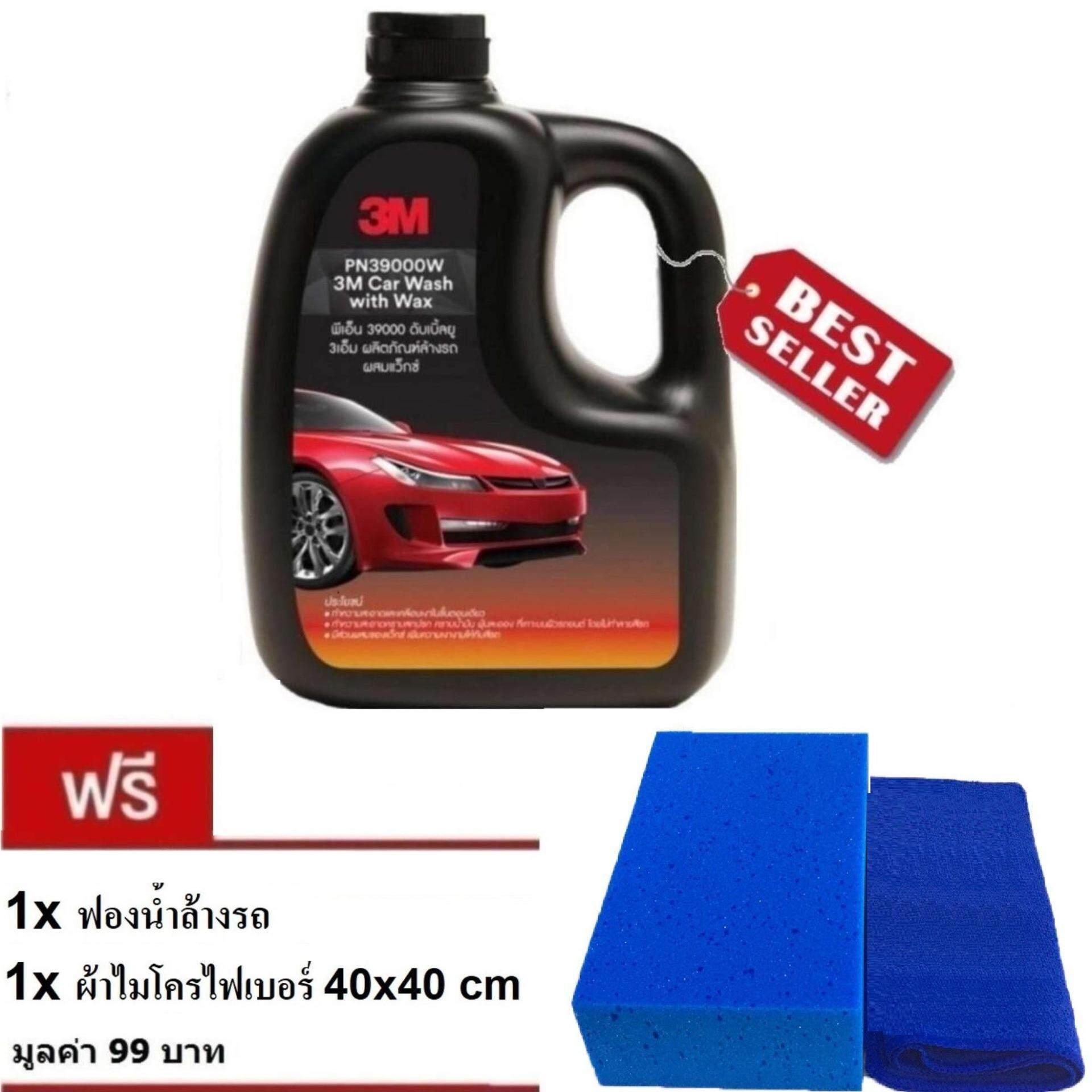 3m ผลิตภัณฑ์ล้างรถ ผสมแว๊กซ์ Car Wash With Wax 1 ลิตร ผสมแวกซ์ 39000w น้ำยาล้างรถ + ของแถม G3 ฟองน้ำล้างรถ, ผ้าไมโคร By Intech Premier.