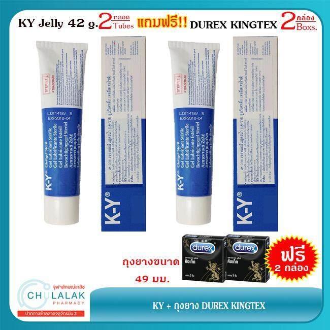 เจลหล่อลื่น Ky Jelly 42 G. ใช้ง่าย ไม่เหนียวเนอะ แห้งช้า ไม่ระคายเคือง จำนวน 2 หลอด แถมฟรี ถุงยางอนามัย Durex Kingtex ขนาด 49 มม. 2 กล่อง (คุ้มมาก) By Chulalak Pharmacy.