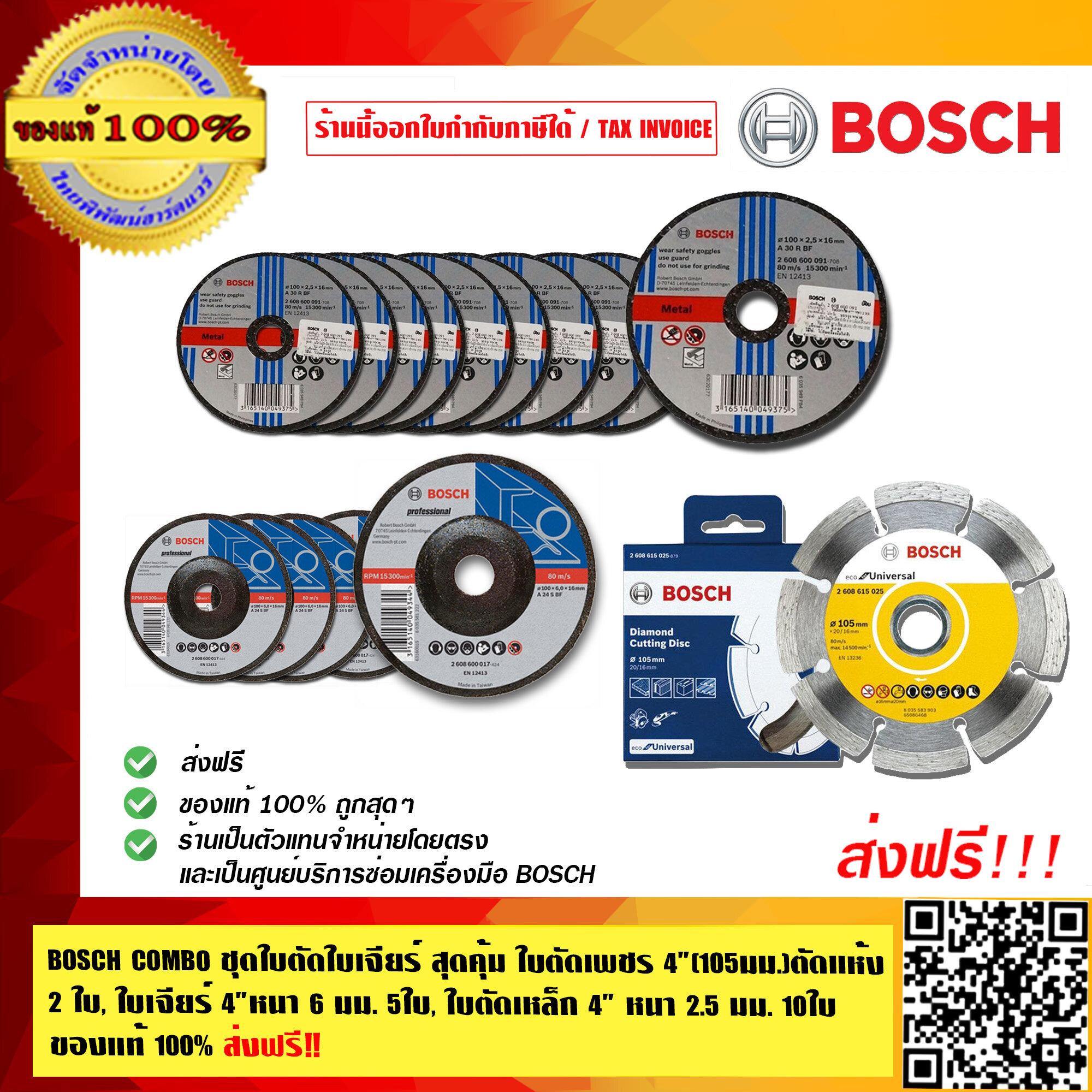 ราคา BOSCH COMBO ชุดใบตัดใบเจียร์ สุดคุ้ม ใบตัดเพชร 4 นิ้ว (105 มม.) ตัดแห้ง รุ่น 2608615025 จำนวน 2 ใบ, ใบเจียร์ 4 นิ้ว หนา 6 มม. จำนวน 5 ใบ และ ใบตัดเหล็ก 4 นิ้ว หนา 2.5 มม. จำนวน 10 ใบ ส่งฟรี!! ของแท้ 100% ร้านเป็นตัวแทนจำหน่ายโดยตรง