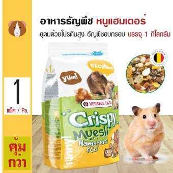 Crispy Muesli Hamster 1 Kg. อาหารหนูแฮมสเตอร์ อุดมด้วยโปรตีนสูง ธัญพืชอบกรอบ สำหรับหนูแฮมสเตอร์ (1 กิโลกรัม/ถุง)-