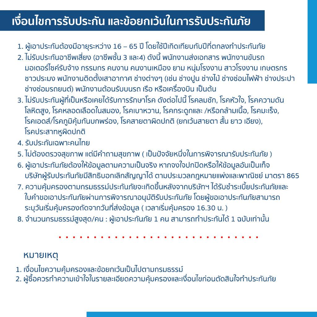เมืองไทยประกันภัย - ประกันอุบัติเหตุสำหรับคุณ แผนที่ 1