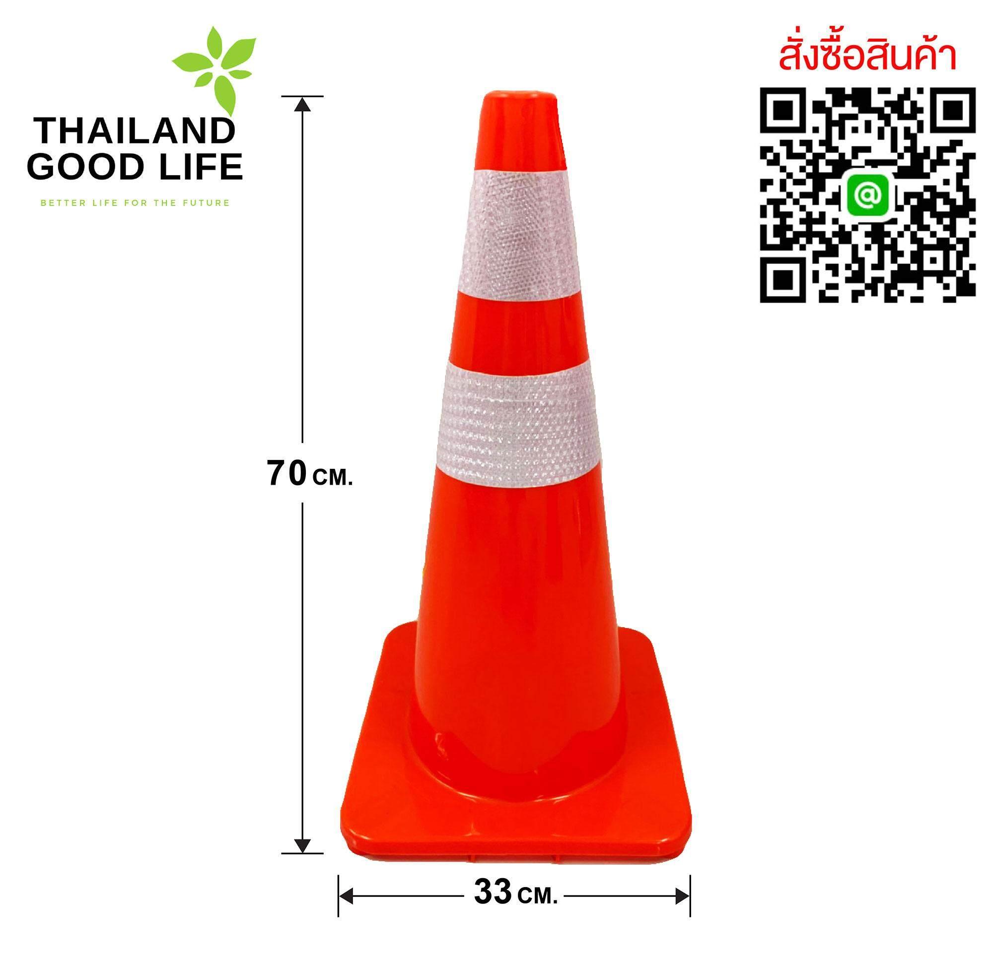 กรวยจราจร (traffic Cone) Pvcเกรดพรีเมี่ยม สูง 70 ซม.แข็งแรง ทนทานใช้ไปยันแก่ ปัญหารถเหยียบแค่เรื่องเล็ก By Thailand Good Life..
