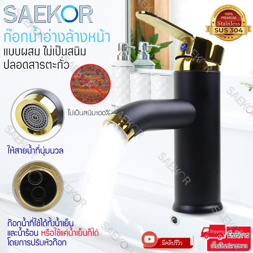 SAEKOR ก๊อกน้ำ ก๊อกผสม ก๊อกอ่างล้างหน้า ก๊อกผสมอ่างล้างหน้าแบบก้านโยก (หรือเข้าแค่น้ำเย็นก็ได้) ก๊อกน้ำทองเหลือง ชุบโครเมียม ไม่เป็นสนิม ปลอดสารตะกั่ว Water Faucet V101