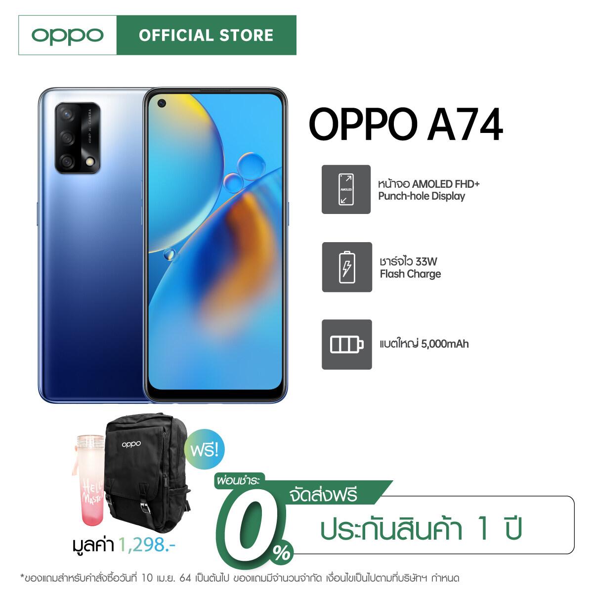 [Pre-Order 10-20 เม.ย.] OPPO A74 (6+128) โทรศัพท์มือถือ ดีไซน์บางเบา แบตเตอรี่ 5000 mAh พร้อมของแถม รับประกัน 12 เดือน [จัดส่ง 21 เม.ย.]