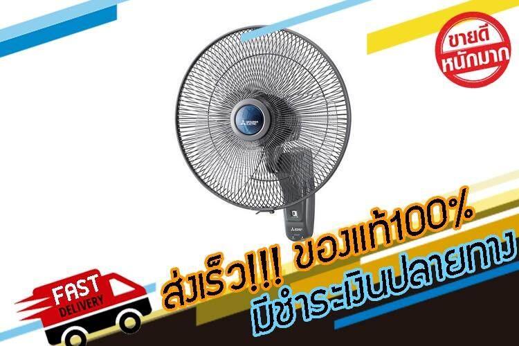 ((มีสินค้า)) พัดลมติดผนัง 16  Mit W16-Gy คลาสซีเกรย์  Mitsubishi  W16-Gy Cy Gy แอร์เคลื่ยนที่ แอร์บ้าน แอร์ติดผนัง แอร์มุ้ง แอร์พกพา แอร์มินิ แอร์บ้าน 12000 Btu เครื่องปรับอากาศ แอร์ บ้าน ราคา แอร์ ราคา แอร์ บ้าน แอร์ แอร์ บ้าน ราคา ถูก แอร์ มิต ซู บิ.