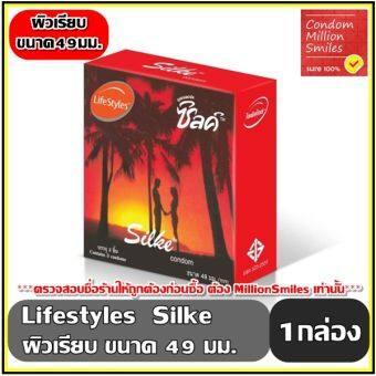 ถุงยางอนามัย LifeStyles Silke Condom   ไลฟ์สไตล์ ซิลค์   ผิวเรียบ ขนาด 49 มม. 1 กล่อง  ( 1 กล่องบรรจุ 3 ชิ้น ) สุดประหยัดคุ้มมาก +++