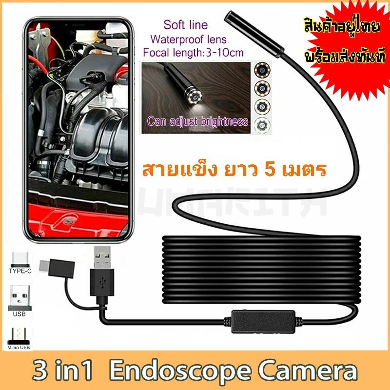 กล้องงู กันน้ำ สายแข็งดัดได้ยาว 5เมตร รุ่น (hw7m) Endoscope Led Waterproof สำหรับโทรศัพท์มือถือ Android ,pc.