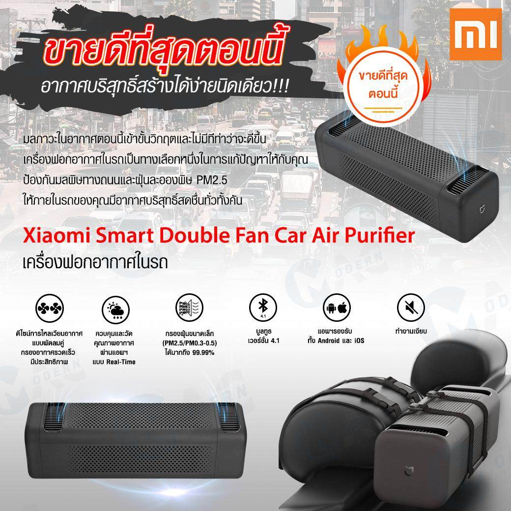 Original Xiaomi MiHome Smart Double Fan Car Air Purifier Cleaner Freshener PM2.5 Particulate Filter With Adjustable Silent Mode And Normal Mode, 60 Cubic Meters Per Hour CADR (Black)