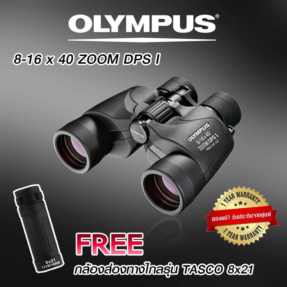 (จัดส่งฟรี) กล้องส่องทางไกล Olympus 8-16 X 40 Zoom Dps I สองตา (มาตรฐาน) กล้องส่องสัตว์ ส่องนก @แถม กล้องส่องทางไกล Tasco 8x21 ของแท้ รับประกันสินค้าจากศูนย์.