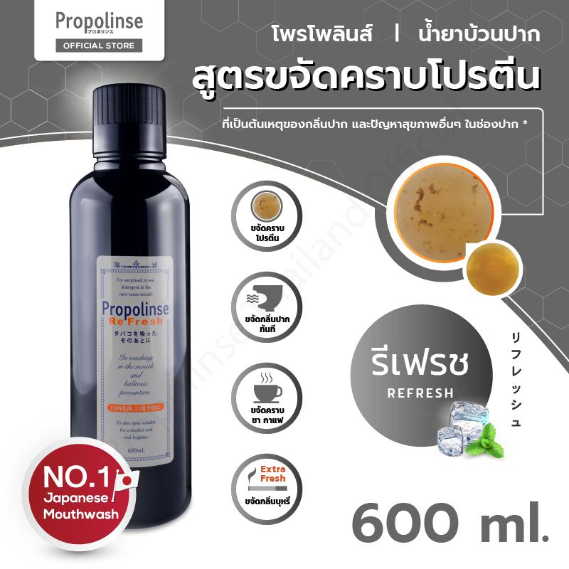 Propolinse Refresh Mouthwash 600ml น้ำยาบ้วนปากโพรโพลินส์ รีเฟรช 600มล.